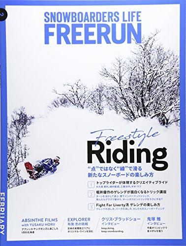FREERUN 2018年2月号 大きい表紙画像