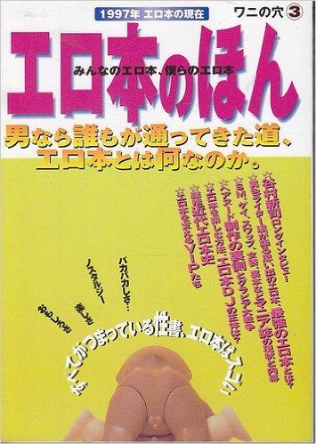エロ本のほん―1997年、エロ本の現在 (WANIMAGAZINE MOOK 61 ワニの穴 3)
