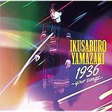 1936 ~your songs~(初回限定盤)(DVD付)