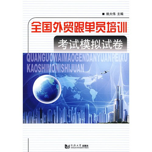 Country's foreign trade merchandiser training exam simulation papers(Chinese Edition)