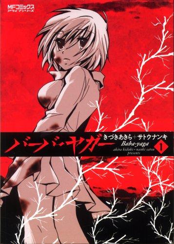 バーバ・ヤガー 1 (MFコミックス アライブシリーズ)