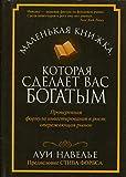 img - for Little Book that will make you rich / Malenkaya knizhka, kotoraya sdelaet vas bogatym book / textbook / text book