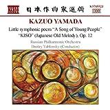山田一雄:大管弦楽のための小交響楽詩「若者のうたへる歌」/交響的木曽 Op.12 他