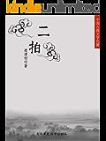 二拍 (中国古典文学名著)