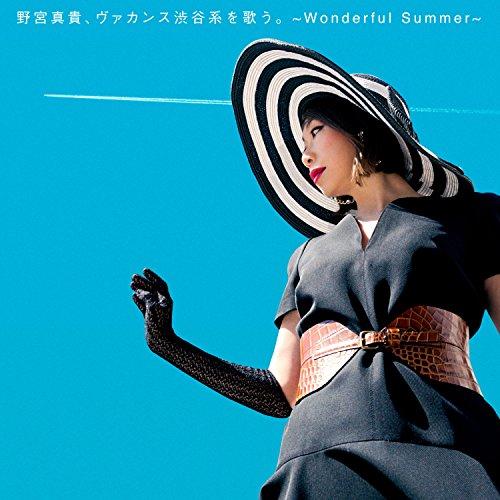 野宮真貴、ヴァカンス渋谷系を歌う。 [Analog]の商品画像