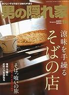 男の隠れ家 2009年 09月号 [雑誌]