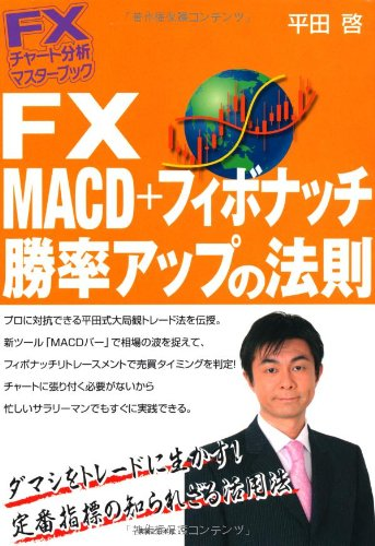 FXチャート分析 マスターブック FX MACD+フィボナッチ勝率アップの法則 (FXチャート分析マスターブック)