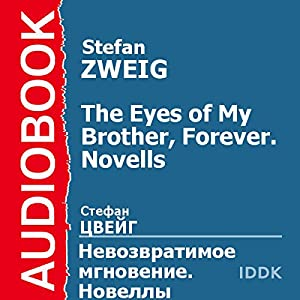 The Eyes of My Brother, Forever [Russian Edition] Audiobook