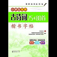小学生常背古诗词75+80首 · 楷书字帖