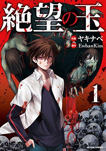 絶望の玉(1) (アクションコミックス)