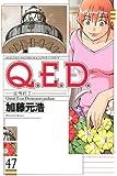 Q.E.D.証明終了(47) (講談社コミックス月刊マガジン)