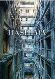 HASHIMA 軍艦島2010 [DVD]