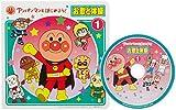 SOREIKE! ANPANMAN EHON TSUKI CD PACK OUTA TO TAISO 1