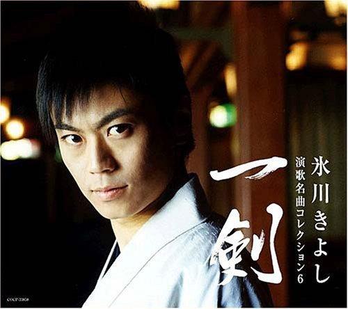 デビュー20周年目~氷川きよし大特集!