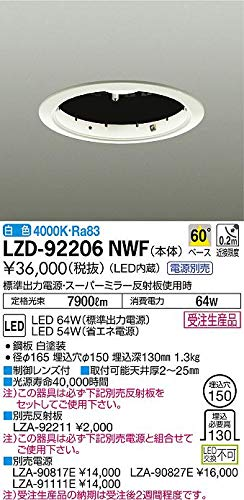 DAIKO LEDダウンライト本体 (LED内蔵) 電源別売 白色 4000K 埋込穴Φ150 LZD92206NWF ※受注生産品 B07K2SCLS3