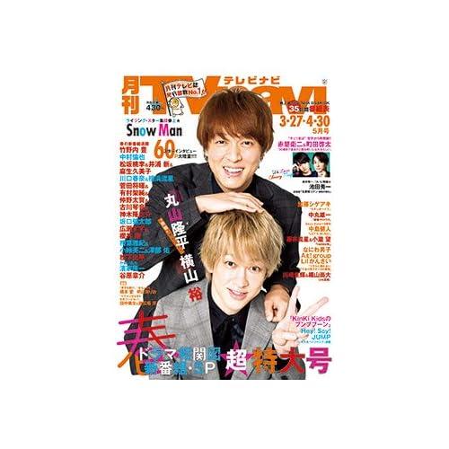 TVnavi 2021年 5月号 表紙画像