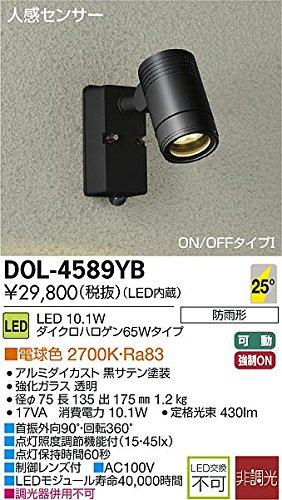 ダイコー DOL-4589YB 屋外灯 DAIKO B00YGI0HRI 11254