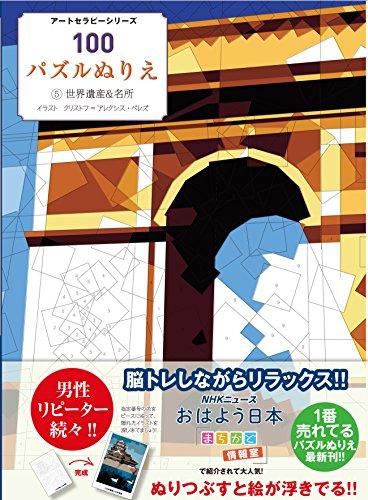 100パズルぬりえ 5世界遺産&名所 (アートセラピーシリーズ)