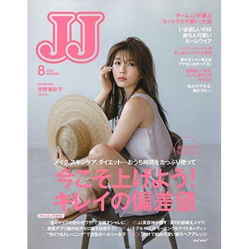 JJ 2020年8月号 表紙画像