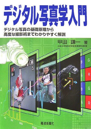 Understandable explanation to advanced shooting techniques from basic principles of digital photography - Digital Photography Introduction to Science (2006) ISBN: 4885549043 [Japanese Import] pdf