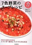 7色野菜のスープレシピ―免疫力と抗酸化力を高めるレインボー食材とフィトケミカルの力