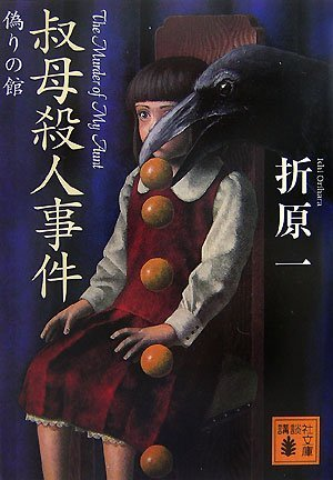 叔母殺人事件<偽りの館> (講談社文庫)