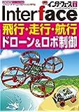 Interface(インターフェース) 2020年 03 月号