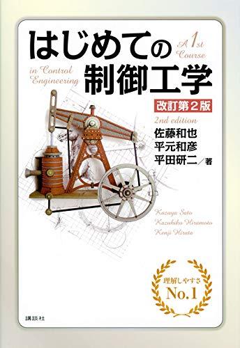 はじめての制御工学 改訂第2版 (KS理工学専門書)