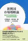 新興国市場戦略論 (東京大学ものづくり経営研究シリーズ)