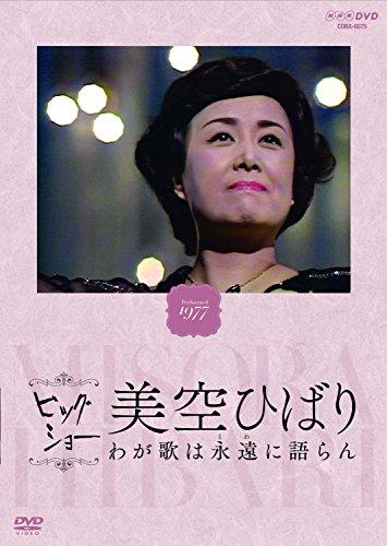NHK빅 쇼 미소라 히바리 우리의 노래는 영원히 말하지 않겠다 [DVD]
