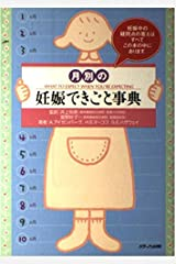 Monthly To Pregnancy and every Dictionary  Tankobon Hardcover