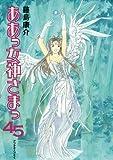 Ah My Goddess (45) (Afternoon KC) (2012) ISBN: 4063211983 [Japanese Import]