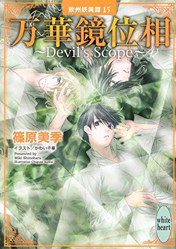 万華鏡位相~Devil's Scope~ 欧州妖異譚15 (講談社X文庫)