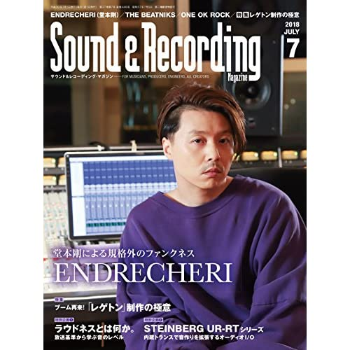Sound & Recording 2018年7月号 表紙画像
