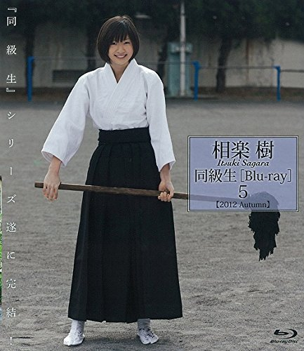 DVD「同級生5」のジャケットの相楽樹