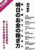 daremooshietekurenaiasunookanenokasegikata Japanese