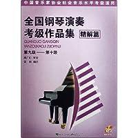 全國鋼琴演奏考級作品集