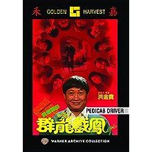 Pedicab Driver-Golden Harvest (1989)