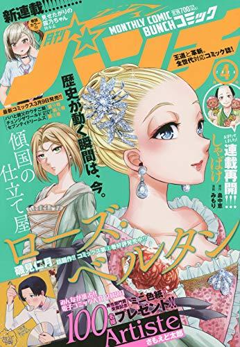 月刊コミックバンチ 最新号 表紙画像