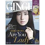 GINGER 2019年11月号 カバーモデル:北川 景子 ‐ きたがわ けいこ