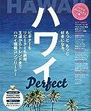 ハワイ パーフェクト本 (昭文社ムック)