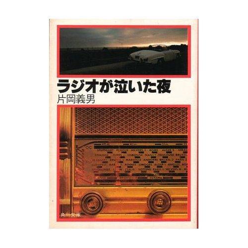 ラジオが泣いた夜 (角川文庫 緑 371-7)