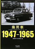 日本の自動車アーカイヴス 乗用車1947‐1965