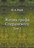 Zhizn' Grafa Speranskogo Tom 1, M. A. Korf, 542417633X