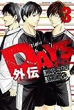 DAYS外伝(3) (講談社コミックス)