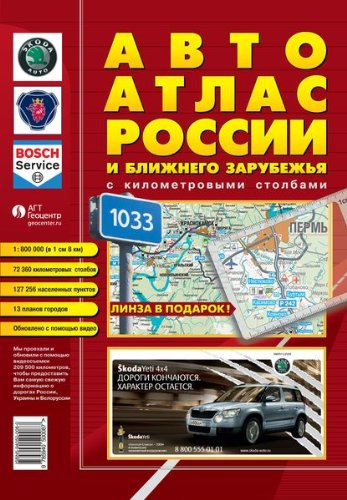 Read Online Auto Atlas of Russia and Neighboring Countries, with Kilometer Posts pdf