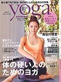 ヨガジャーナル vol.17―日本版 特集:体の硬い人のためのヨガ (saita mook)
