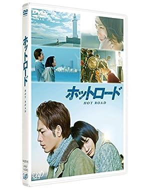 ホットロード DVD