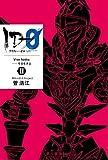 ID-0 II Vive hodie. ――今日生きよ (ハヤカワ文庫JA)