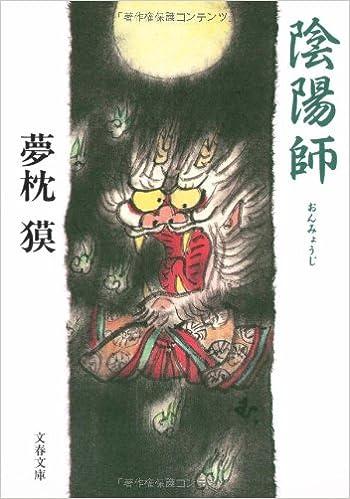 Onmyoji [In Japanese Language]: Baku Yumemakura
